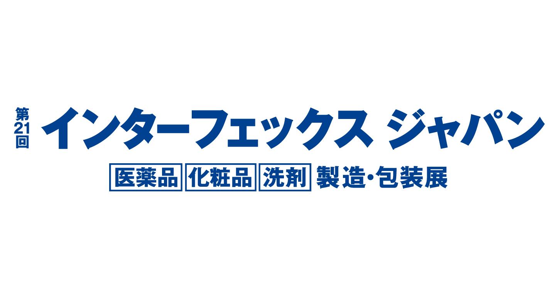 第21回インターフェックスジャパン