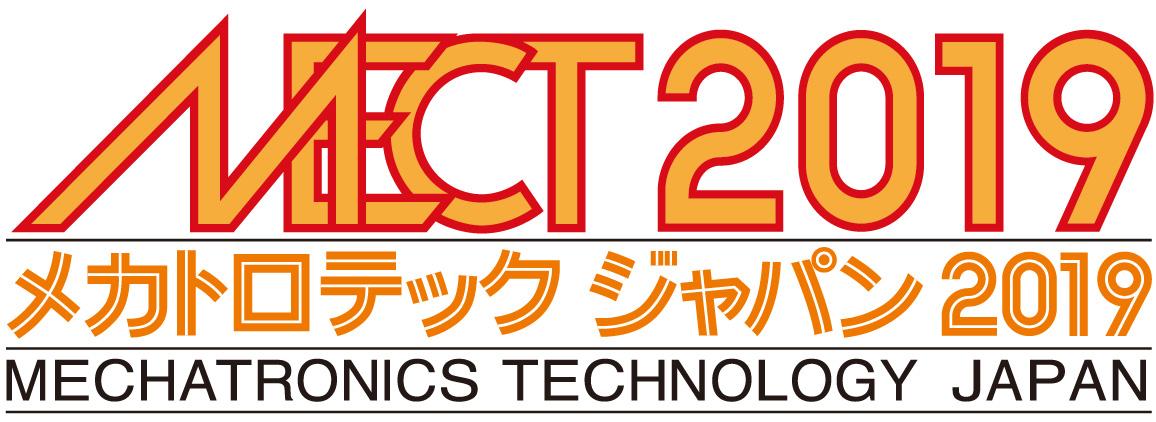 メカトロテックジャパン2019