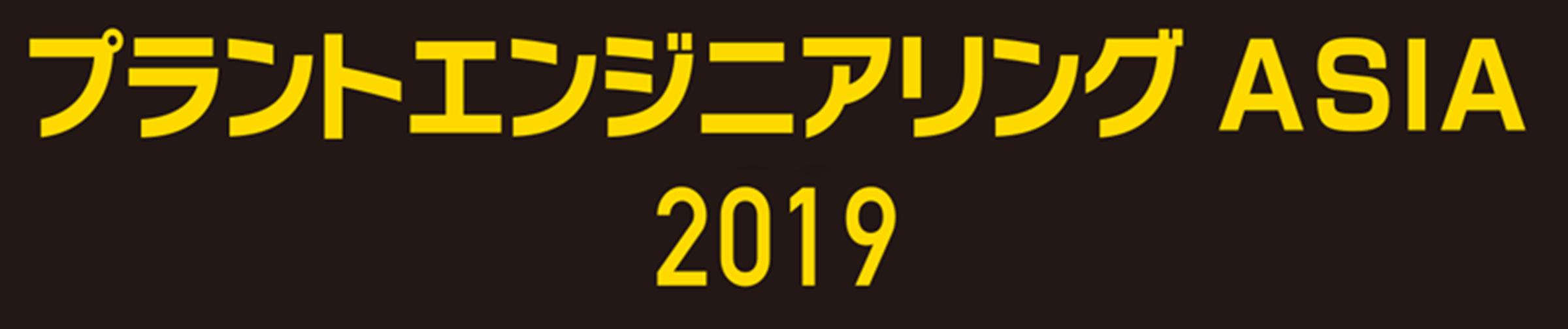 プラントエンジニアリング ASIA 2019